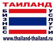 Транспортные услуги в Таиланде.