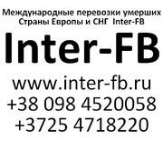 Международные перевозки умерших Европа и СНГ. Inter-FB в Ташкенте