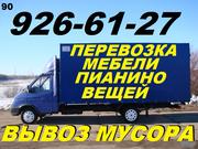 Транспортные услуги, переезд, перевозки, вывоз, 90926-61-27, грузоперевозки,